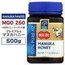 マヌカハニー MGO 250 500g Manuka Health (マヌカヘルス)ニュージーランド/蜂蜜/生粋/のど/カラオケ