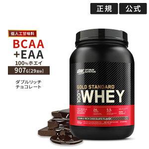 【正規代理店】ゴールドスタンダード 100%ホエイ プ