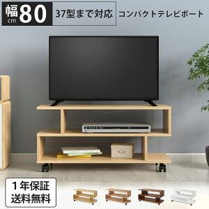 クーポン150円off★テレビ台 ローボード キャスター付