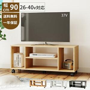 テレビ台 ローボード テレビボード テレビラック 幅90
