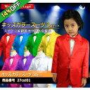 子供スーツ 7色 子供服 キッズ カラースーツ 男女兼用 ダンス 発表会 ステージ ピアノ