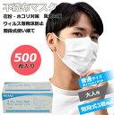 マスク 500枚 普通サイズ 不織布マスク 3層構造 使い捨てマスク 階段式 プリーツ 箱入り 不織布 大人用 コロナウィルス対策 防塵 花粉 飛沫感染対策 インフルエンザ 風邪 43msk05ten