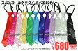 ネクタイ スパンコール ステージ衣装 舞台衣装 ダンス衣装 カラオケ衣装【DM便送料160円】【商品番号:20nt2】