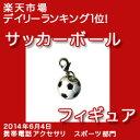 サッカーボールフィギュア■サッカー部  記念品 グッズ キーホルダー ストラップ 女子サッカー 卒団