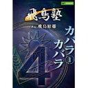 DVD飛鳥昭雄の飛鳥塾「カバラ1」