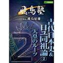 DVD飛鳥昭雄の飛鳥塾「日ユ同祖論2」天皇のルーツ