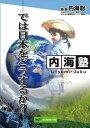 DVD 内海聡の内海塾「日本社会・市民活動」