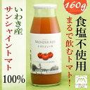 ショッピングトマトジュース WONDER RED トマトジュース 160g 6本入り 食塩無添加 100%トマトジュース ワンダーファーム