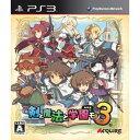 【中古】afb【PS3】剣と魔法と学園モノ。3【4544626010167】【ロールプレイング】
