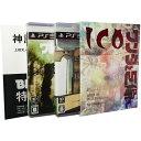 【中古】【PS3】ICO/ワンダと巨像 Limited Box【4948872730747】【アドベ