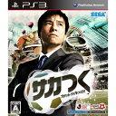 【中古】afb【PS3】サカつく プロサッカークラブをつくろう!【4974365835972】【シミュレーション】