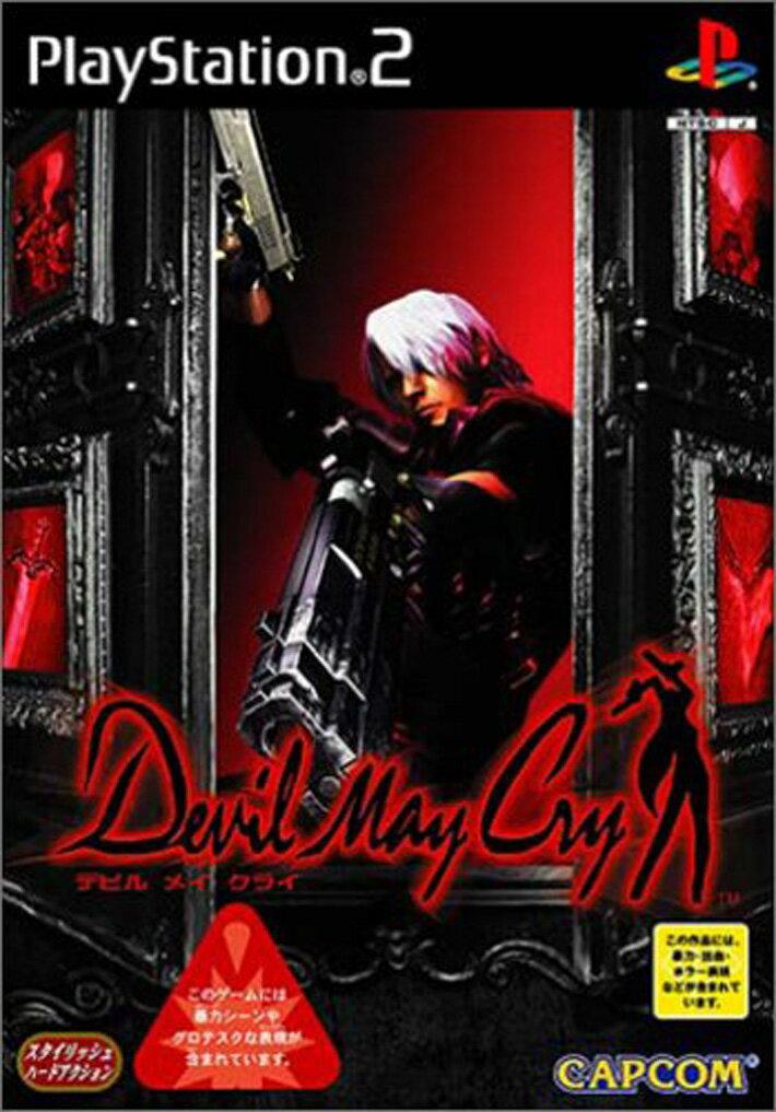 【中古】【PS2】Devil May Cry デビルメイクライ【4976219554602】【アクション】