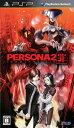 【中古】afb【PSP】ペルソナ2 罪【4984995900650】【RPG】