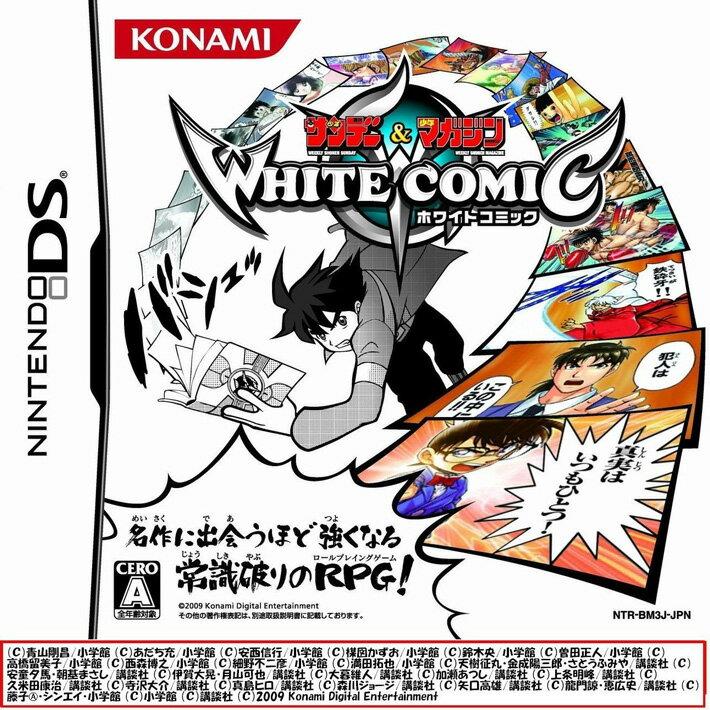 【中古】【ニンテンドーDS】少年サンデー&少年マガジン WHITE COMIC【4988602148176】【ロールプレイング】