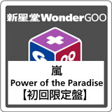 ��Power of the Paradise��CD+DVD��ʽ������ס�20160914