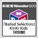 ●【先着特典付】KinKi Kids/Ballad Selection<CD>(初回盤)[Z-5758]20170106