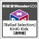 【先着特典付】KinKi Kids/Ballad Selection<CD>(通常盤)[Z-5759]20170106