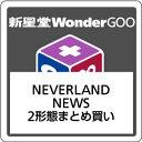 ●【先着特典付】NEWS/NEVERLAND<CD>(2形態まとめ買い)[Z-6013・6014]20170322