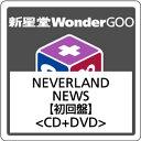 ●【先着特典付】NEWS/NEVERLAND<CD+DVD>(初回盤)[Z-6013]20170322