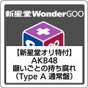 【新星堂オリ特付】AKB48/願いごとの持ち腐れ<CD+DVD>(Type A 通常盤)[Z-6125]20170531