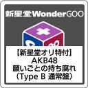 【新星堂オリ特付】AKB48/願いごとの持ち腐れ<CD+DVD>(Type B 通常盤)[Z-6125]20170531