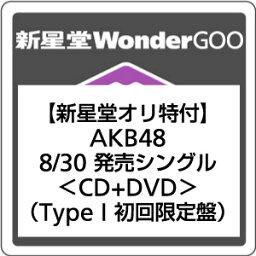 【新星堂オリ特付】AKB48/タイトル未定<CD+DVD>(Type I 初回限定盤)[Z-6431]20170830