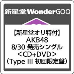 【新星堂オリ特付】AKB48/タイトル未定<CD+DVD>(Type III 初回限定盤)[Z-6431]20170830