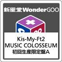 【先着特典付】Kis-My-Ft2/MUSIC COLOSSEUM<CD+DVD>(初回生産限定盤A)[Z-6130]20170503