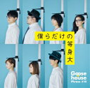 【先着特典付】Goose house/僕らだけの等身大<CD+DVD>(初回生産限定盤)[Z-5836]20170106