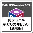 関ジャニ∞/なぐりガキBEAT<CD>(通常盤)20170125