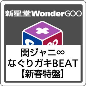 関ジャニ∞/なぐりガキBEAT<CD+DVD>(新春特盤)20170125...:wondergoo:10200701