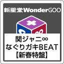 関ジャニ∞/なぐりガキBEAT<CD+DVD>(新春特盤)20170125