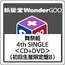【先着特典付】舞祭組/道しるべ<CD+DVD>(初回生産限定盤B)[Z-5794]20170104