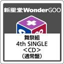 【先着特典付】舞祭組/道しるべ<CD>(通常盤)[Z-5795]20170104
