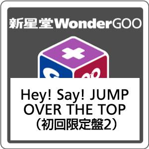 ●Hey!Say!JUMP/OVER THE TOP<CD+DVD>(初回限定盤 2)20…...:wondergoo:10201600