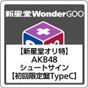 【新星堂オリジナル特典付】AKB48/シュートサイン<CD+DVD>(初回限定盤Type C)[Z-5916]20170315