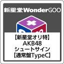 【新星堂オリジナル特典付】AKB48/シュートサイン<CD+DVD>(通常盤Type C)[Z-5916]20170315