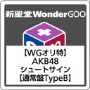 【WonderGOOオリジナル特典付】AKB48/シュートサイン<CD+DVD>(通常盤Type B)[Z-5917]20170315