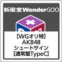 【WonderGOOオリジナル特典付】AKB48/シュートサイン<CD+DVD>(通常盤Type C)[Z-5917]20170315