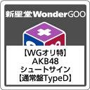 【WonderGOOオリジナル特典付】AKB48/シュートサイン<CD+DVD>(通常盤Type D)[Z-5917]20170315