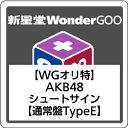 【WonderGOOオリジナル特典付】AKB48/シュートサイン<CD+DVD>(通常盤Type E)[Z-5917]20170315