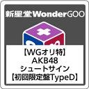 【WonderGOOオリジナル特典付】AKB48/シュートサイン<CD+DVD>(初回限定盤Type D)[Z-5917]20170315
