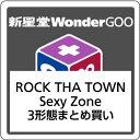 【先着特典付】Sexy Zone/ROCK THA TOWN<CD>(3形態まとめ買い)[Z-6018・6019・6020]20170329