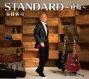 谷村新司/STANDARD〜呼吸〜<3CD+DVD>(限定盤)20170405