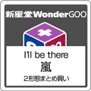 ●嵐/I'll be there<CD>(2形態まとめ買い)20170419
