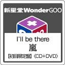 ●嵐/I'll be there<CD+DVD>(初回限定盤)20170419