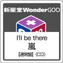 嵐/I'll be there<CD>(通常盤)20170419