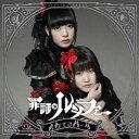 Idol Name: A Line - イケてるハーツ/罪証のルシファー<CD>(通常盤B)20170329