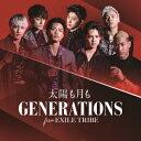 【先着特典付】GENERATIONS from EXILE TRIBE/太陽も月も<CD+DVD>[Z-5993]20170412
