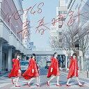 【オリジナル特典付】NGT48/青春時計<CD+DVD>(TypeC初回仕様)[Z-6124]20170412
